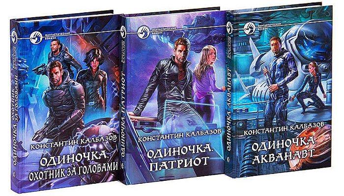 Книги Одиночка