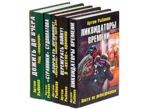 Книги Переиграть войну