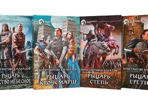 Книги Рыцарь