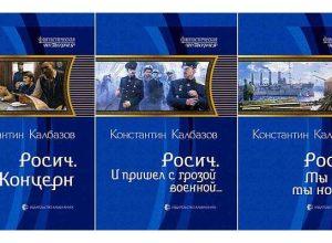 Книги Росич