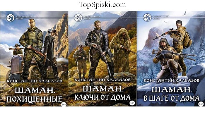 Книги Шаман