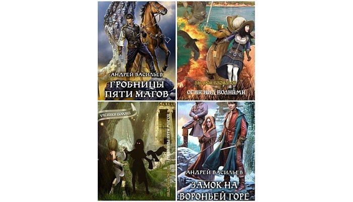 Книги Ученики Ворона
