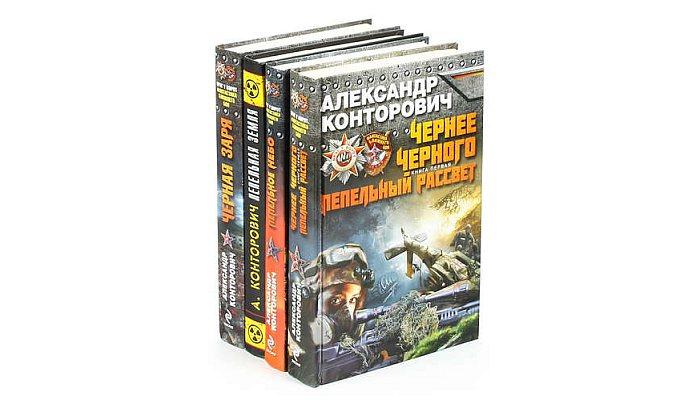 Книги Выжженная земля