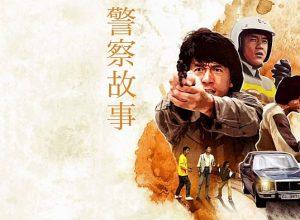 Фильмы Полицейская история
