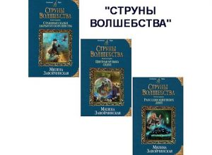 Книги Струны волшебства