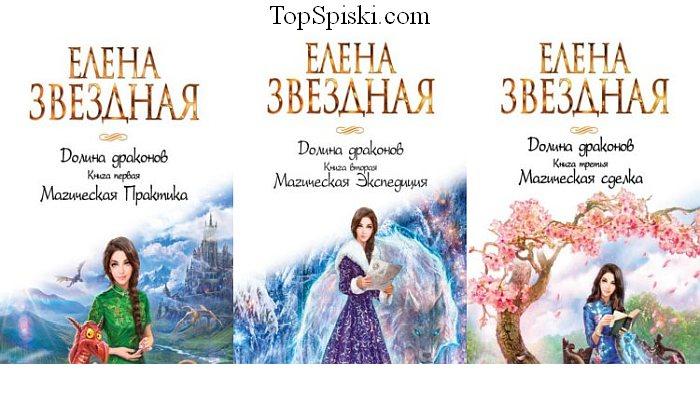 Книги Долина драконов