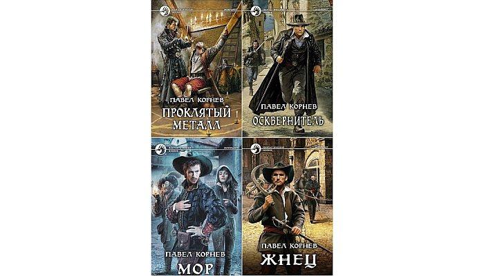 Книги Экзорцист (Павел Корнев)