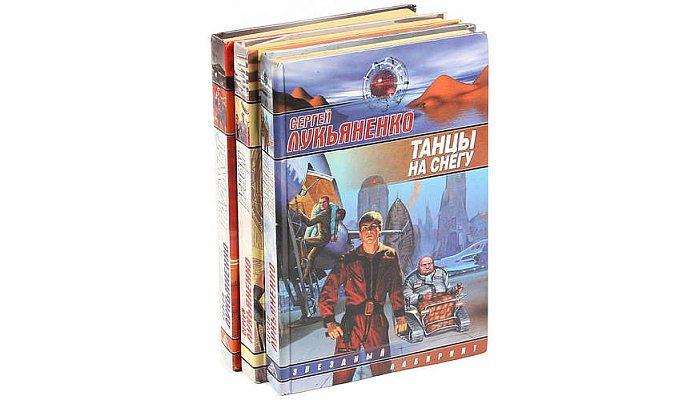 Книги Геном (Сергей Лукьяненко)