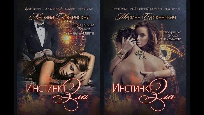 Книги Инстинкт зла (Марина Суржевская)