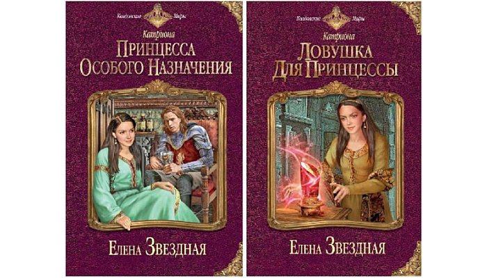 Книги Катриона
