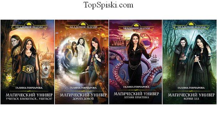 Книги Магический универ