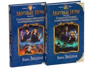Книги Мертвые Игры