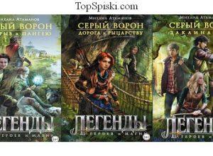 Книги Серый Ворон (Михаил Атаманов)