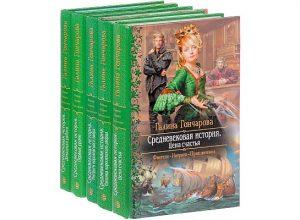 Книги Средневековая история