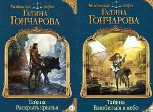 Книги Тайяна