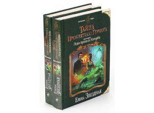 Книги Тайна проклятого герцога