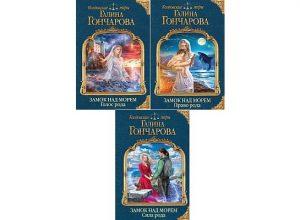 Книги Замок над морем