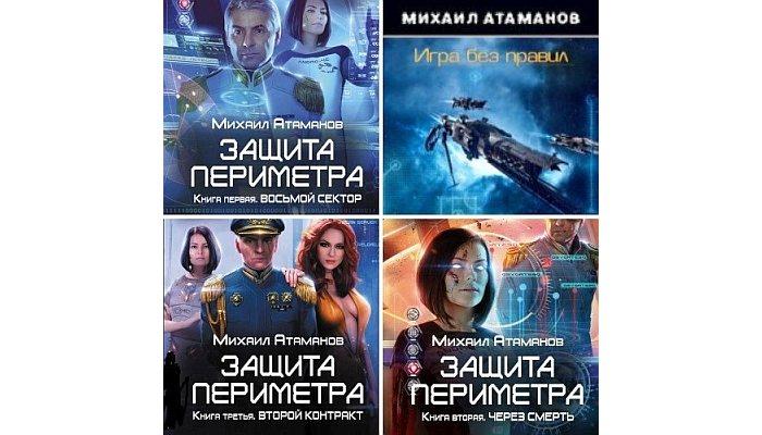 Книги Защита Периметра (Михаил Атаманов)