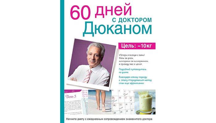 60 дней с доктором Дюканом (Пьер Дюкан)