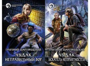 Книги Чудак
