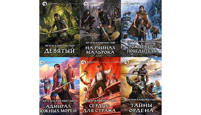 Книги Девятый