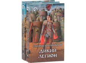 Книги Дикий легион