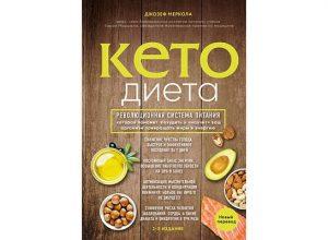 Кето-диета. Революционная система питания, которая поможет похудеть и научит ваш организм превращать жиры в энергию (Джозеф Меркола)