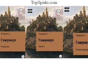 Книги Гомункул
