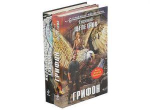 Книги Грифон