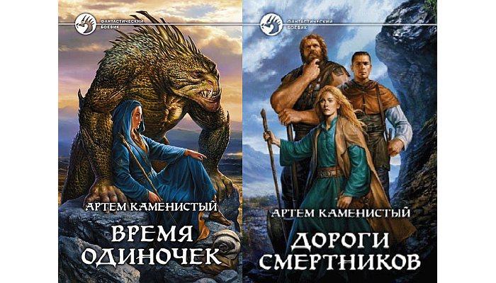 Книги Безымянная Империя