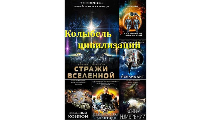 Книги Колыбель цивилизаций
