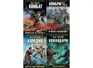 Книги Комбат