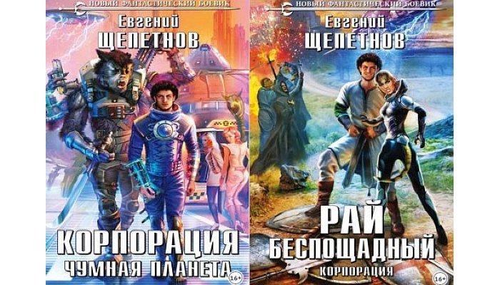 Книги Корпорация