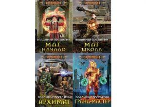 Книги Маг