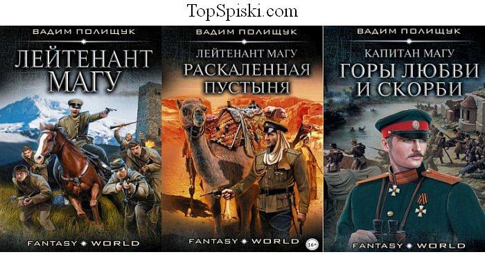 Книги Лейтенант Магу