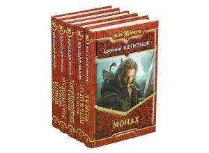 Книги Монах