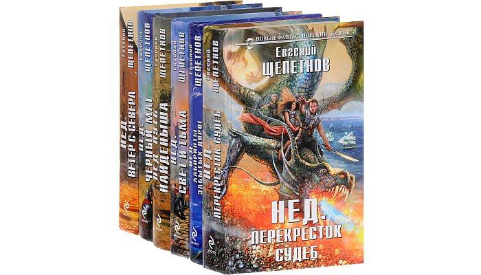 Книги Нед
