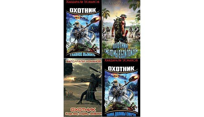 Книги Охотник (Хайдарали Усманов)