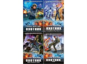 Книги Охотник