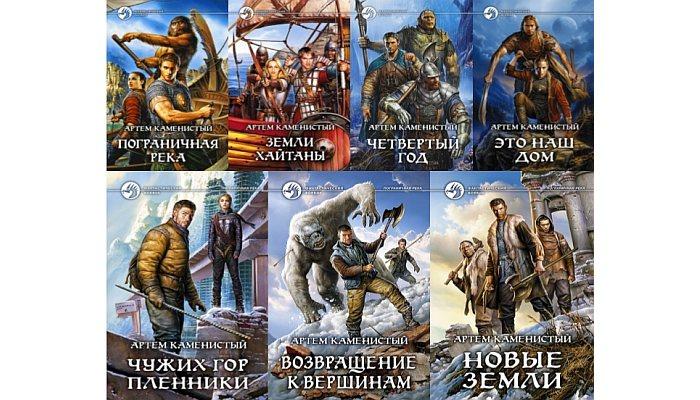 Книги Пограничная река