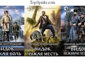 Книги Видок