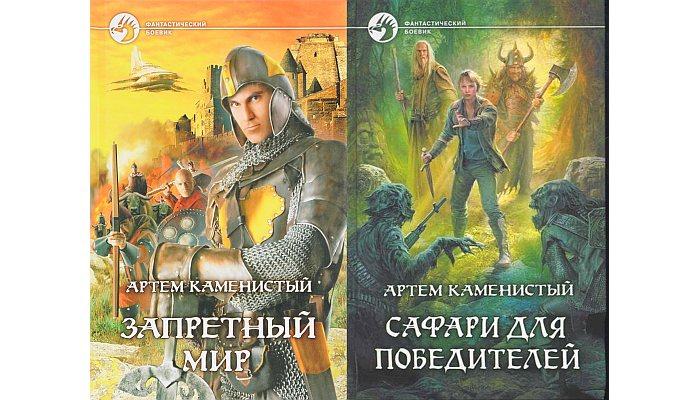 Книги Запретный Мир