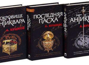 Книги Антиквар