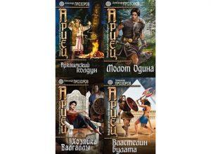 Книги Ариец