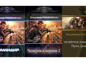 Книги Четвертое измерение