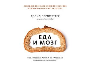 Еда и мозг (Дэвид Перлмуттер)