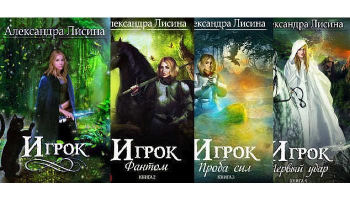 Книги Игрок