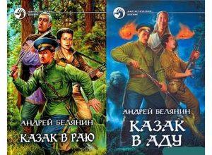 Книги Казак