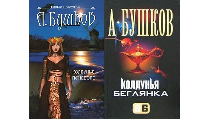 Книги Колдунья