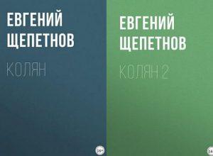 Книги Колян